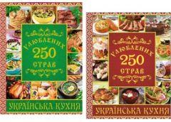 Глория 250 улюблених страв. Українська кухня