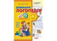 Школа Домашня логопедія (мягк.)