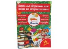 пленка для книг J.Otten 805-50х30х10 набор 10 листов 50х30см. 0,08мм. прозрач. б...