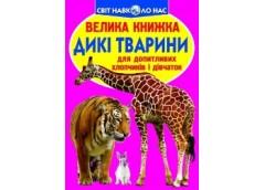 БАО Велика книжка. Дикі тварини