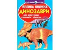 БАО Велика книжка. Динозаври (син.)