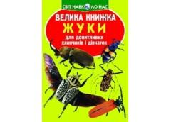 БАО Велика книжка. Жуки