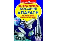 БАО Велика книжка. Космічні апарати