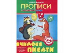 Веско Зошит-шаблон. Укр. мова А5