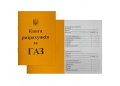 книжка розрахунків за газ А6/12стр.  (50/320/640)