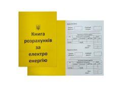 книжка розрахунків за електроенергію А6/12стр.  (50/320/640)
