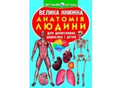 БАО Велика книжка. Анатомія людини