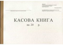 бланк газ. касова книга А4/ 50л.  (20)