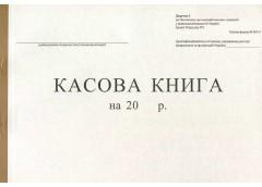 бланк газ. касова книга А4/100л.  (20)