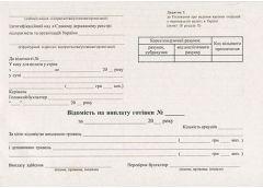 бланк газ. відомість на виплату готівки (платіжна відомість)  А5/100л.  (40)