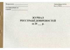 бланк газ. журнал реєстр. довіренностей А4/ 20л.