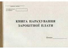 бланк газ. книга нарахування заробітної плати А4/ 50л.