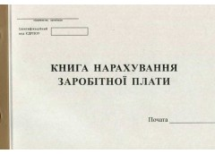 бланк газ. книга нарахування заробітної плати А4/100л.