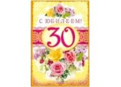 открытка Русский дизайн малый гигант ( І )