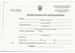 бланк газ. посвідчення про відрядження А5/100л.  (40)