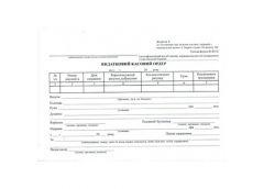 бланк офс. видатковий касовий ордер А5/100л.  (40)  (10)