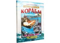 Промінь Вітрильники, кораблі, підводні човни