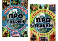 Глория Енциклопедія про тварин. Дивовижні факти
