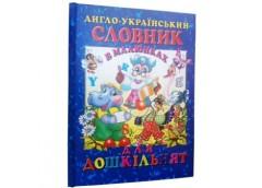Промінь Англо-український словник дошкільнятка