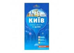 Картография Київ. План міста  1:35 000  (50)