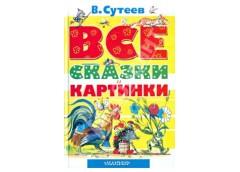 Сутеев. Все сказки и картинки (изд-во АСТ)
