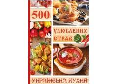 Глория 500 улюблених страв. Українська кухня