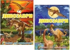 Глория Динозаври у казках та оповіданнях