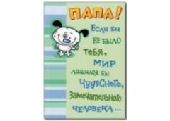 открытка Гранд-кард малый гигант (АКТ, АКВ, АФ, АБС)