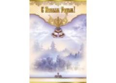 открытка Империя поздр. малый гигант (770)