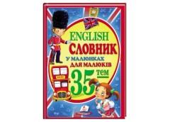 Пегас Еnglish. Словник в малюнках для малят А4