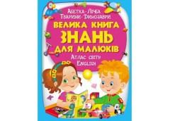 Пегас Велика книга знань для малюків