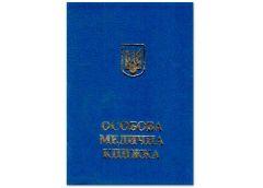 медиц. книжка дешев. (синяя) с гологр.  (50)
