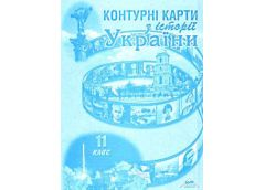 конт. карты история Украины 11кл.  (МАПА)  (100)
