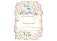 открытка Этюд свитки, свадьба  (ПС)
