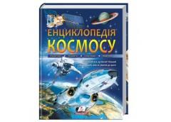 Пегас Енциклопедія космосу