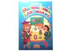 Септима кн.А4 тверд. обл. Математика