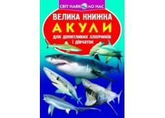 БАО Велика книжка. Акули