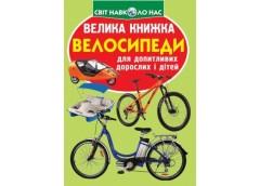 БАО Велика книжка. Велосипеди