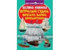 БАО Велика книжка. Вітрильні судна: фрегати, барки, брегантини