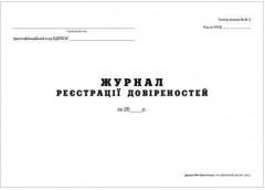 бланк офс. журнал реєстрац. довіреностей А4/ 50л.  (20)