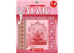 Українознавство. Атлас 7-8кл.  (50)