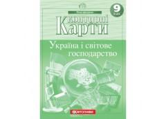 География. Контурные карты  9кл. Україна і світове господарство  (50)