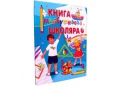 Промінь Книга майбутнього школяра