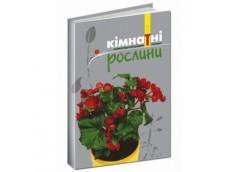 Школа Кімнатні рослини (енц. довідник-порадник)