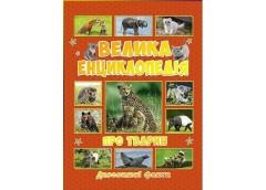 Глория Велика енциклопедія про тварин