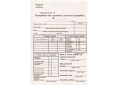 бланк газ. дорожн. лист легк. автом. А5/100л.  (40)