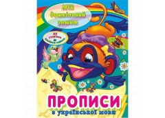 Веско Мій дошкільний зошит. Прописи з української мови