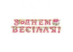 открытка Эдельвейс гирлянда