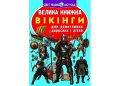 БАО Велика книжка. Вікінги