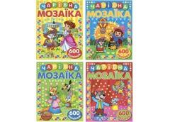 Чарівна мозаїка с наклейками (Глория)